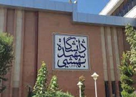 اعلام زمان و شرایط ثبتنام وام دانشجویی دانشگاه شهید بهشتی