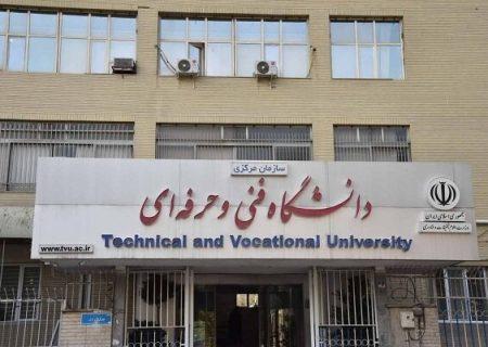 زمانبندی امتحانات پایان ترم دانشگاه فنی و حرفه ای تغییر کرد