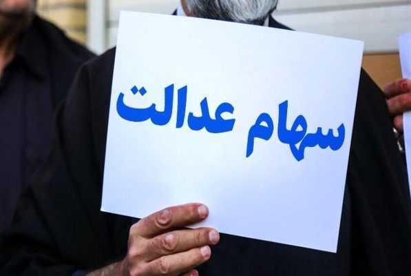 ارزش سهام عدالت امروز ۲۰ خرداد ۱۴۰۰