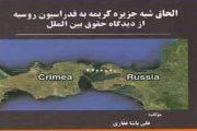 معرفی کتاب| الحاق شبه جزیره کریمه به فدراسیون روسیه از دیدگاه حقوق بین الملل