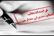 انتخاب و انتصاب مدیران مدارس + آزمون