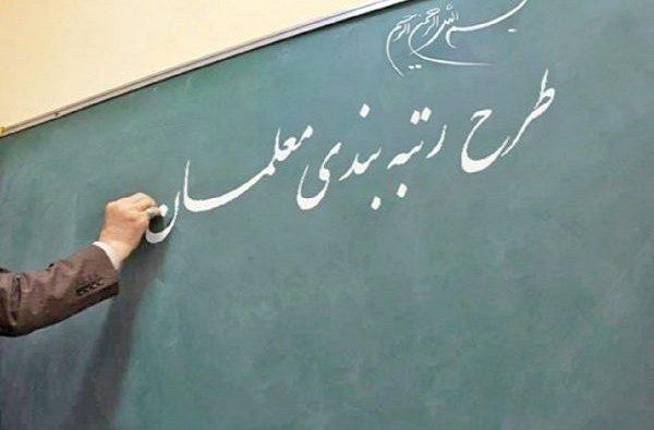 دولت در مورد رتبه بندی معلمان صداقت نداشت!