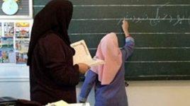 آخرین وضعیت استخدام معلمان حق التدریس و آموزشیاران نهضت سوادآموزی