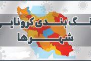 اخرین وضعیت کرونا در شهرهای ایران