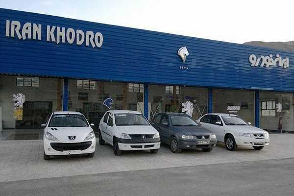 فروش فوق العاده ایران خودرو 18 خرداد