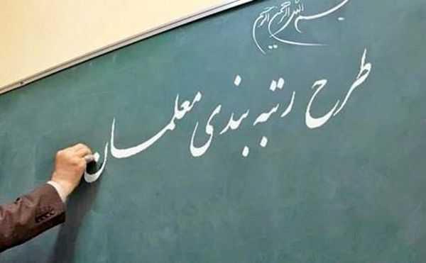 تصویب رتبه بندی معلمان تا قبل مهر ماه
