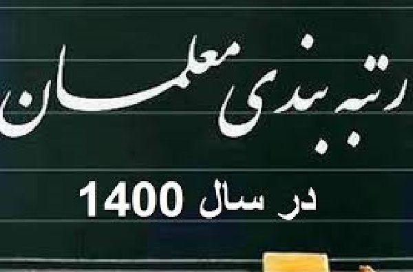 اعتراض و تجمع فرهنگیان به اجرا نشدن طرح رتبه بندی معلمان