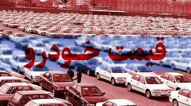 مصوبه مجلس در انتظار شورای نگهبان/ سقوط قریب الوقوع قیمت خودرو