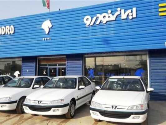 اسامی برندگان ایران خودرو فروش فوق العاده ایران خودرو