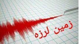 زلزله در تهران+ جزئیات زمین لرزه تهران و دماوند