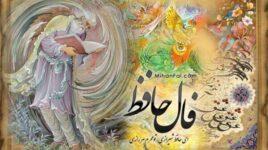 فال حافظ امروز / ۲۶ شهریور ماه با تفسیر دقیق + فیلم