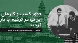 چطور کسب وکارهای ایرانی در ترکیه جا باز کردند