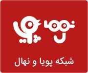 سال ۹۱ اولین شبکه تلویزیونی کودکان با نام پویا و ۴ سال بعد شبکه نهال راهاندازی شد
