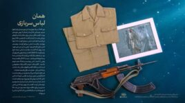 عکس/ اسلحه «آقا» در دوران دفاع مقدس