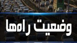 وضعیت راه های کشور در ۲ آبان ماه/ ترافیک روان در محورهای شمالی کشور